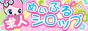 北九州の風俗デリヘル桃色めぃぷるシロップ小倉店☆求人サイト